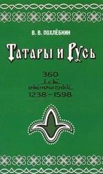 История - Татары и Русь - 360 лет отношений Руси с татарскими государствами - Похлёбкин В.В.