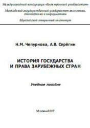История государства и права зарубежных стран - Чепурнова Н.М., Серегин А.В.