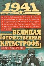 1941 - Великая Отечественная катастрофа - Итоги дискуссии - Исаев А.В., Суворов В., Солонин М.С.