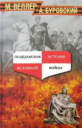 Гражданская история безумной войны - Веллер М., Буровский А.