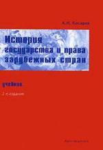 История государства и права зарубежных стран - Косарев А.И.