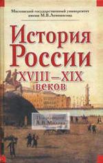 История России XVIII-XIX веков - Милов Л.В.