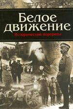 Белое движение - Исторические портреты - Кручинин А.С.