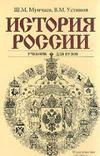 История России - учебник - Мунчаев Ш.М., Устинов В.М.