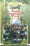 Арии древней Руси - Пензев К.А