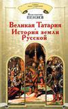 Пензев К.А. - Великая Татария. История земли Русской - 2006