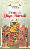 Пензев К.А. - Русский Царь Батый