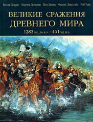 Великие сражения Древнего мира - 1285 до н. э.-451 н. э. - К. Девриз, М. Догерти, Й Дикки, Ф. Джестайс, Р. Райс