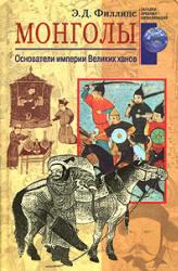 Монголы - Основатели империи великих ханов - Филлипс Э.Д.