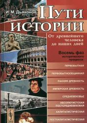 Пути истории - От древнейшего человека до наших дней - Дьяконов И.М.
