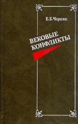 Вековые конфликты - Черняк Е.Б.