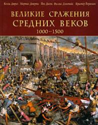 Великие сражения Средних веков 1000-1500 - Келли Девриз