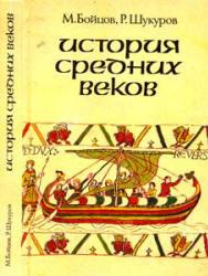 История средних веков - М. Бойцов, Р. Шукуров