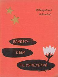 Египет - сын тысячелетий - Петровский Н., Матвеев В.