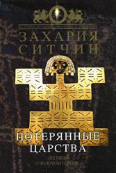 Потерянные царства - Захария Ситчин