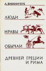 Люди, нравы и обычаи Древней Греции и Рима - Винничук Л.