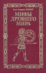 Мифы древнего мира - Беккер К.Ф.