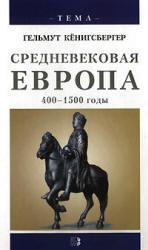 Средневековая Европа - 400-1500 годы - Гельмут Кёнигсбергер