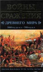 Войны и сражения Древнего мира 3000 год до н.э.-500 год н.э. - Энглим С.