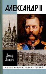 Александр II, или История трех одиночеств - Ляшенко Л.М.