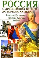 История России от древнейших времен до начала XX в - Фроянов И.Я.