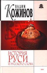 История Руси и русского слова - Кожинов В.В.
