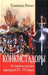 Конкистадоры - История испанских завоеваний ХV - ХVI веков - Хэммонд И.