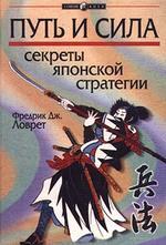 Секреты японской стратегии - Фредерик Дж Ловрет