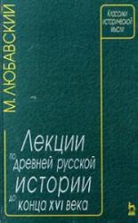 Лекции по древней русской истории до конца XVI века - Любавский М. К.