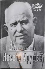 Воспоминания - Книга 1- Хрущев Н.С.