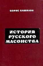 История русского масонства - Башилов Б.