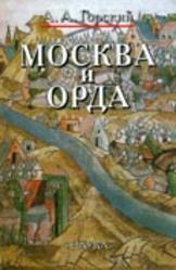 Москва и Орда - Горский А.А.