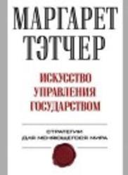 Искусство управления государством - Маргарет Тэтчер