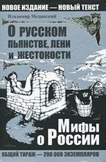О русском пьянстве, лени и жестокости - Мединский В.Р.