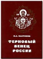 Терновый венец России - Платонов О.