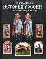 История России с древнейших времен - Соловьев С.М.
