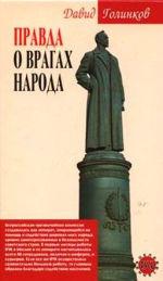 Правда о врагах народа - Голинков Д.
