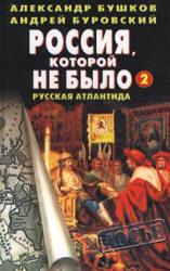 Россия, которой не было 2 - Русская Атлантида - Бушков А., Буровский А.