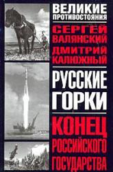 Русские горки - Конец Российского государства - Валянский C., Калюжный Д.