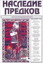 Наследие Предков - №21- 2005