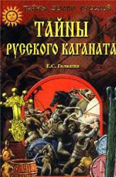 Тайны Русского каганата - Галкина Е.С.