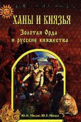 Ханы и князья - Золотая Орда и русские княжества - Мизун Ю.Г., Мизун Ю.В.