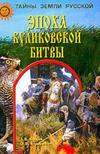 Эпоха Куликовской битвы - Быков А.В., Кузьмина О.В. - 2004