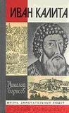 Иван Калита - Серия «Жизнь замечательных людей» - Борисов Н.С.