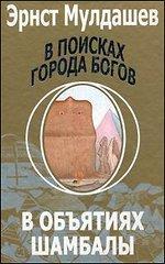 В поисках Города Богов - том 3 - В объятиях Шамбалы - Мулдашев Э.