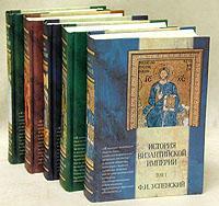 История Византийской империи - том 1 - Успенский Ф.И.