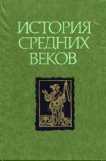История средних веков - в 2-х томах - том 2 - Сказкин С.Д.