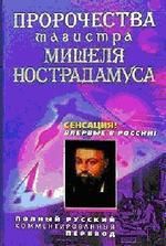 Пророчества магистра Мишеля Нострадамуса - Перевод - Пензенского А.
