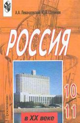 Россия в XX веке - 10 -11 класс - Левандовский А.А., Щетинов Ю.А.