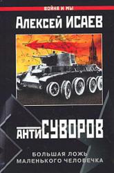 Антисуворов - Исаев А.В.